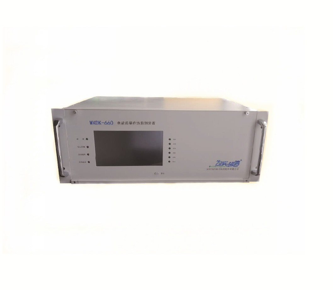 WXDK-600電能質量在線監測裝置