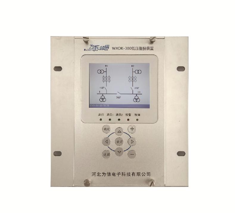 WXDK-380低壓備自投裝置